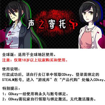 声之寄托SP PC版 中文 全球版key