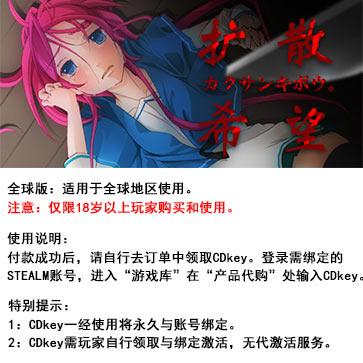 扩散希望 PC版 中文 全球版key