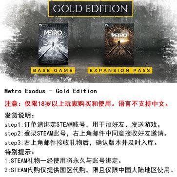 地铁离去 PC版 STEAM国区代购(黄金版)