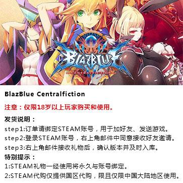 苍翼默示录:神观之梦 PC版 中文 STEAM国区代购(标准版)