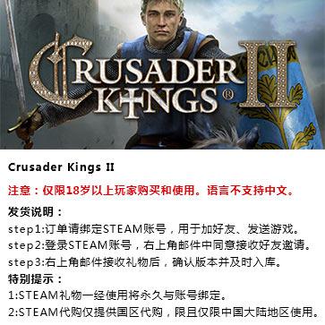 王国风云2 PC版 STEAM国区代购(标准版)