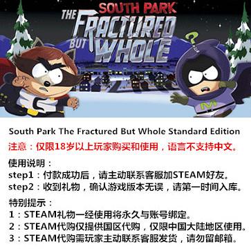 南方公园:完整破碎 PC版 STEAM国区代购(标准版)