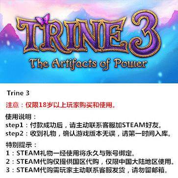 三位一体3:权力圣器 PC版 中文 STEAM国区代购(标准版)