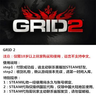超级房车赛:起点2 GRID 2 PC版 STEAM国区代购(标准版)