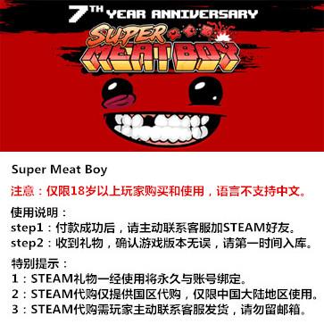 超级食肉男孩 PC版 STEAM国区代购(标准版)