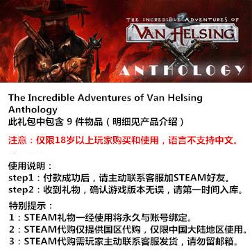 范海辛的奇妙冒险3 PC版 STEAM国区代购(礼包)