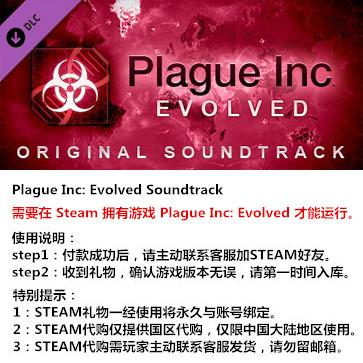 瘟疫公司:进化 PC版 STEAM国区代购(DLC)