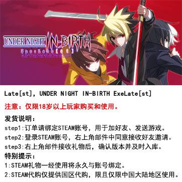 夜下降生Exe:Late[st] PC版 中文 STEAM国区代购(标准版)