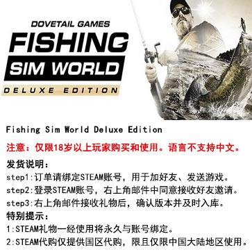 钓鱼模拟世界 PC版 STEAM国区代购(豪华版)