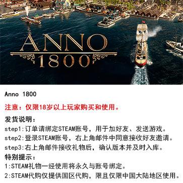 纪元1800 Anno1800 PC版 中文 STEAM国区代购(标准版)
