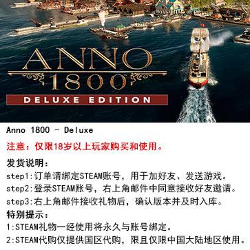 纪元1800 PC版 中文 STEAM国区代购(豪华版)