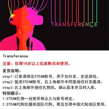 传送 PC版 中文 STEAM国区代购(标准版)