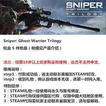 狙击手:幽灵战士2 PC版 STEAM国区代购(礼包)