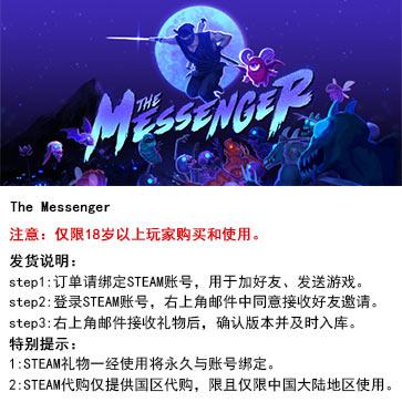 信使 PC版 中文 STEAM国区代购(标准版)