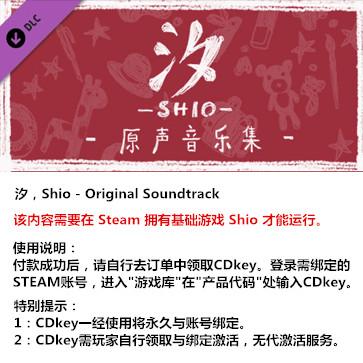 汐 Shio PC版 中文  额外DLC