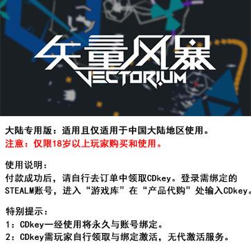 矢量风暴 PC版 中文 大陆版key