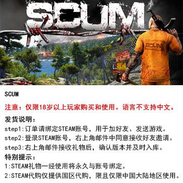 人渣 SCUM PC版 STEAM国区代购(标准版)