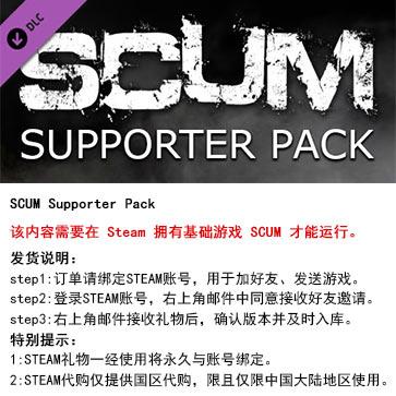 人渣 SCUM PC版 STEAM国区代购(DLC)