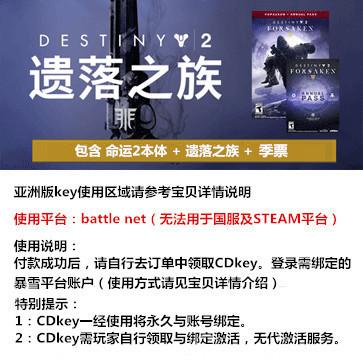 命运2 PC版 中文 命运2+遗落之族+季票
