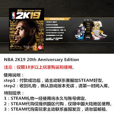 NBA 2K19 PC版 中文 STEAM代购(20周年纪念版)
