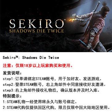 只狼:影逝二度 PC版 中文 STEAM国区代购(标准版)
