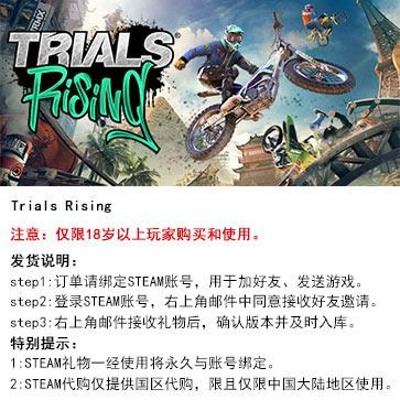 特技摩托:崛起 PC版 中文 STEAM国区代购(标准版)