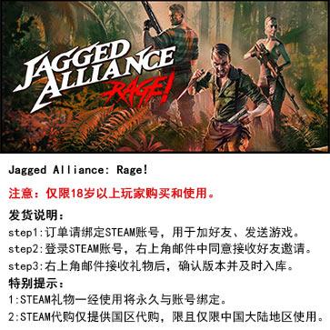 铁血联盟:狂怒 PC版 中文 STEAM国区代购(标准版)