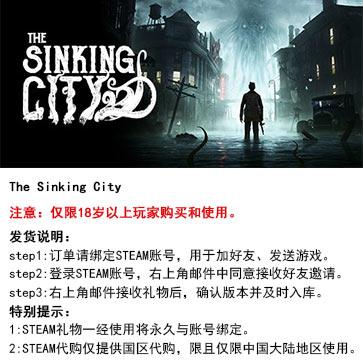 沉没之城 PC版 中文 STEAM国区代购(标准版)