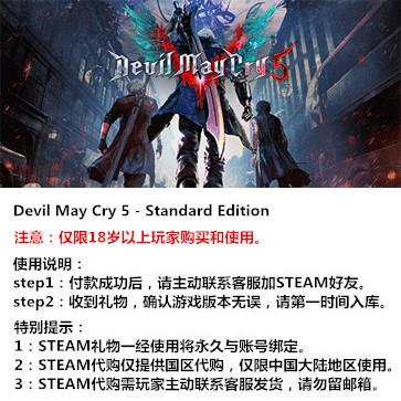 鬼泣5 PC版 中文 STEAM国区代购(标准版)