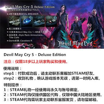 鬼泣5 PC版 中文 STEAM国区代购(豪华版)
