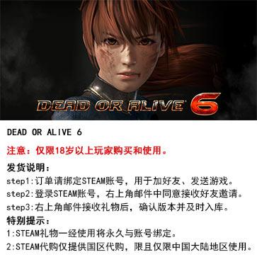 死或生6 PC版 中文 STEAM国区代购(标准版)