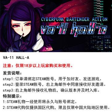 VA-11 Hall-A:赛博朋克酒保行动 PC版 中文 STEAM国区代购(标准版)