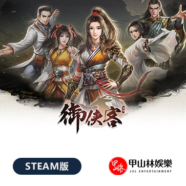 御侠客 PC版 中文 STEAM版 Key