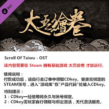 太吾绘卷 PC版 中文 额外DLC