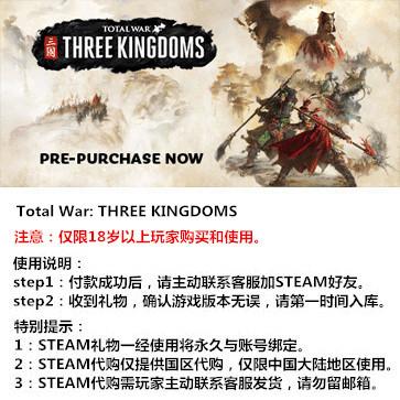 全面战争:三国 PC版 中文 STEAM国区代购(标准版)