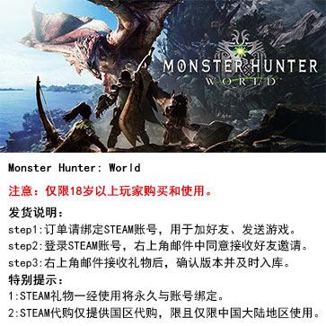 怪物猎人:世界 PC版 中文 STEAM国区代购(标准版)