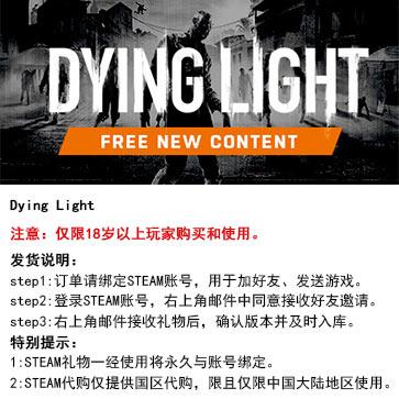 消逝的光芒 PC版 中文 STEAM国区代购(标准版)