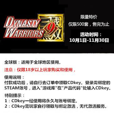真三国无双8 PC版 中文 今日特价