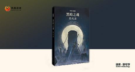 官方授权 《黑暗之魂:传火录》