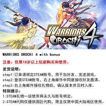 无双大蛇3 PC版 中文 STEAM国区代购(标准版)