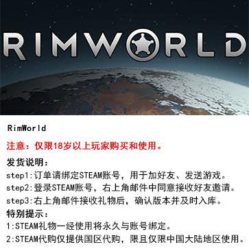 环世界 RimWorld PC版 中文 STEAM国区代购(标准版)