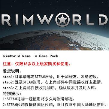 环世界 RimWorld PC版 中文 STEAM国区代购(豪华版)