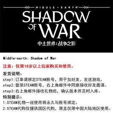 中土世界:战争之影 PC版 STEAM国区代购(标准版)
