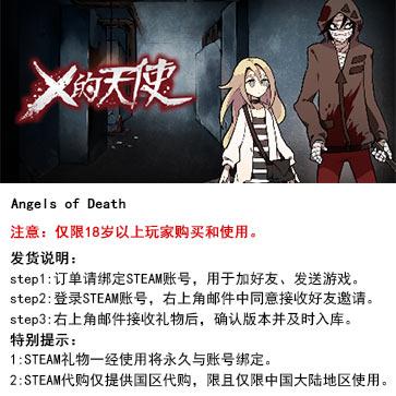 杀戮天使 PC版 中文 STEAM国区代购(标准版)