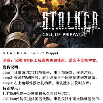 潜行者:普里皮亚季的呼唤 PC版  STEAM国区代购(标准版)