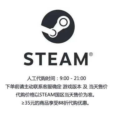 STEAM 代购服务 PC版 国区88折