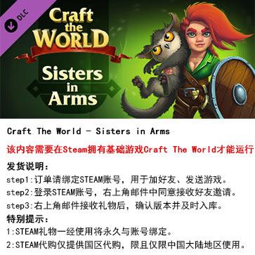 创造世界 PC版 中文 STEAM国区代购(DLC)