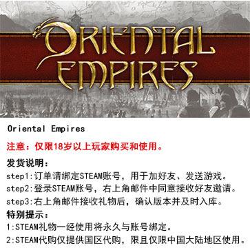东方帝国 PC版 中文 STEAM国区代购(标准版)