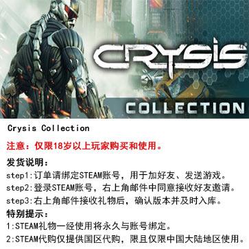 孤岛危机2 PC版 中文 STEAM国区代购(礼包)