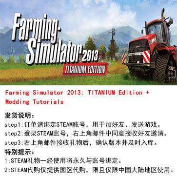 模拟农场2013 PC版  STEAM国区代购(礼包)